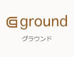 ground グラウンド