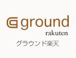ground rakuten グラウンド楽天