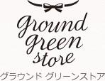 ground green storeグラウンドグリーンストア