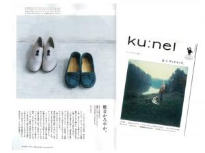 ku:nel5月号に掲載されました。