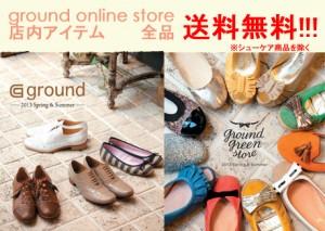 ground online store 送料無料のお知らせ♪