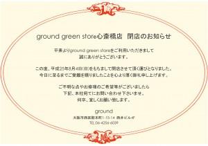 ground green store 心斎橋店 閉店のお知らせ