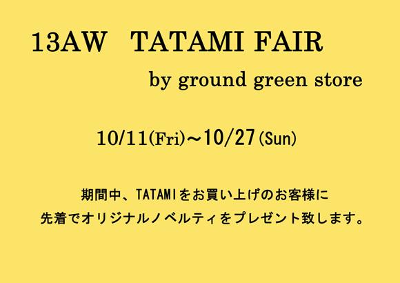 TATAMIフェアを開催致します!