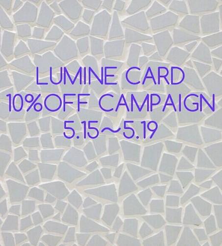 ルミネカード10%OFFキャンペーン!