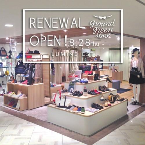 新宿ルミネエスト店 リニューアルオープン!