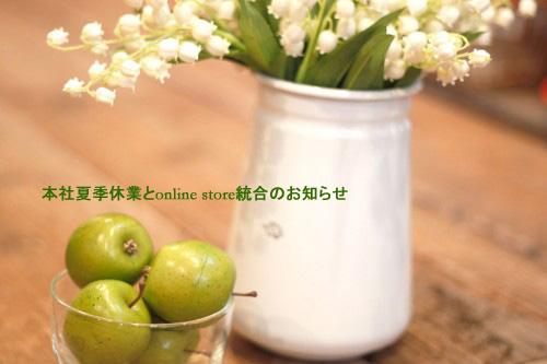 本社夏季休業とonline store統合のお知らせ