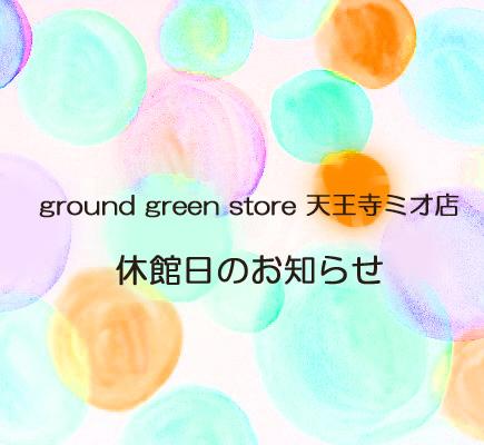 天王寺ミオ店 休館日のお知らせ