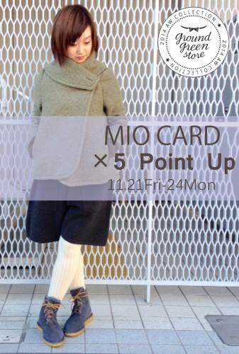 MIOクラブカードポイント5倍キャンペーンがやってきます!