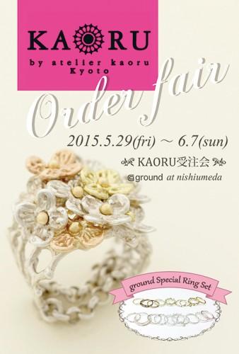 5/29(fri)~6/7(sun) KAORU受注会