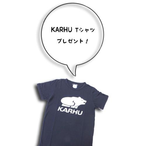 KARHUフェア Tシャツプレゼント~~当選者発表~~