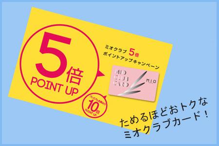 5/21(thu)~5/24(sun) MIOクラブカード5倍ポイントアップキャンペーン!