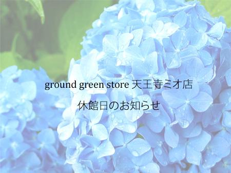 6月30日(火)  天王寺ミオ店 休館日のお知らせ
