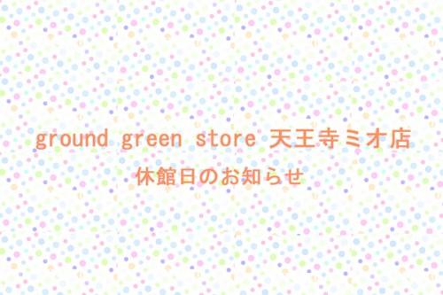 8月26日(水)  天王寺ミオ店 休館日のお知らせ