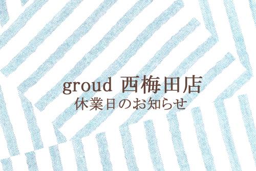 ground西梅田店 休業日のお知らせ
