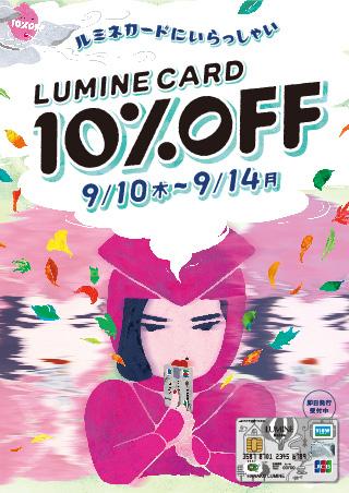 9/10(thu)~9/14(mon)ルミネカード10%OFF!