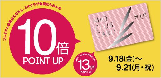 9/18(fri)~9/21(mon) 【天王寺ミオオープン20周年】MIOクラブカード10倍ポイントアップキャンペーン!