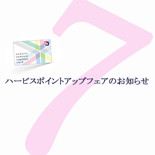 10/22(thu)~10/25(sun)ハービスポイント7倍!