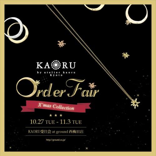 KAORUイベントのお知らせと、ハービスポイントアップ明日から!!