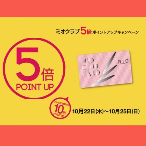 【10/22(thu)~10/25(sun)】 MIOクラブカード5倍ポイントアップ♪