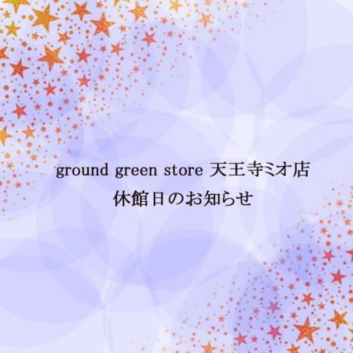 11月17日(tue)天王寺MIO店 休館日のお知らせ