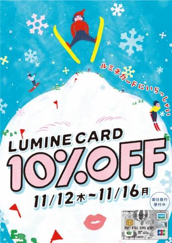 11/12(thu)~11/16(mon)ルミネカード10%OFF!