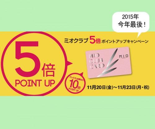 11/20(fri)~11/23(mon)今年最後!MIOクラブカード5倍アップ♪