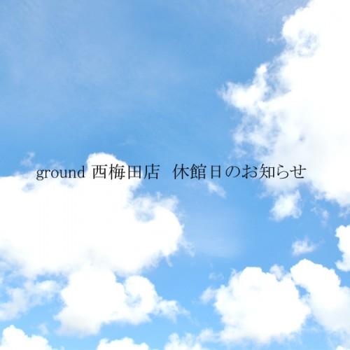 2/15(mon) ground西梅田店 休館日のお知らせ