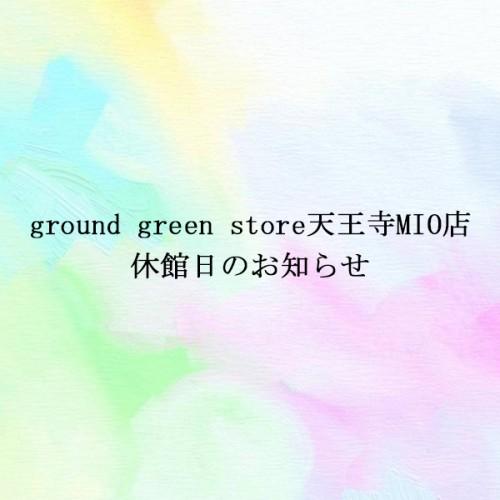 2月24日(水) 天王寺ミオ店 休館日のお知らせ