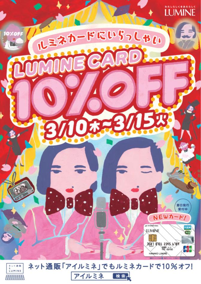 3/10(thu)~3月15日(tue)ルミネカード10%OFF☆