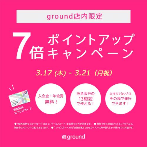 3/17(thu)~3/21(mon)ハービスポイント7倍!
