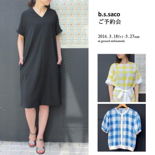 3/18(fri)~3/27(sun) b.s.sacoご予約会