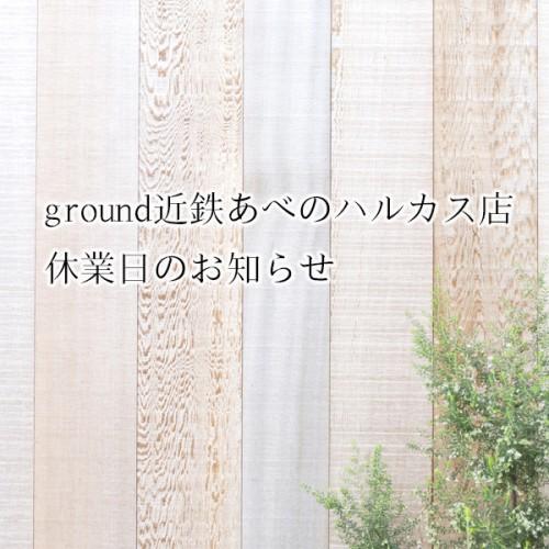 5/26(thu)・5/27(fri) ground近鉄あべのハスカス店 休業日のお知らせ