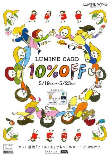 5/19(thu)~5月23日(mon)ルミネカード10%OFF☆