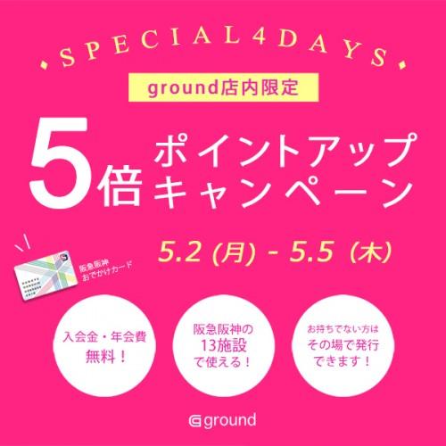 5/2(mon)~5/5(thu)ハービスポイント5倍!