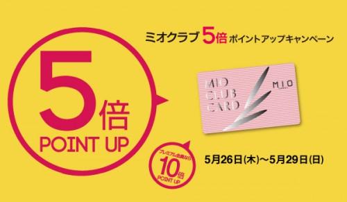 5/26(thu)~5/29(sun) MIOクラブカード5倍アップキャンペーン実施!