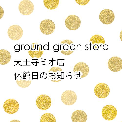 6月28日(火) 天王寺ミオ店 休館日のお知らせ