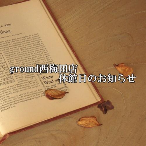 8 /22(mon) ground西梅田店 休館日のお知らせ