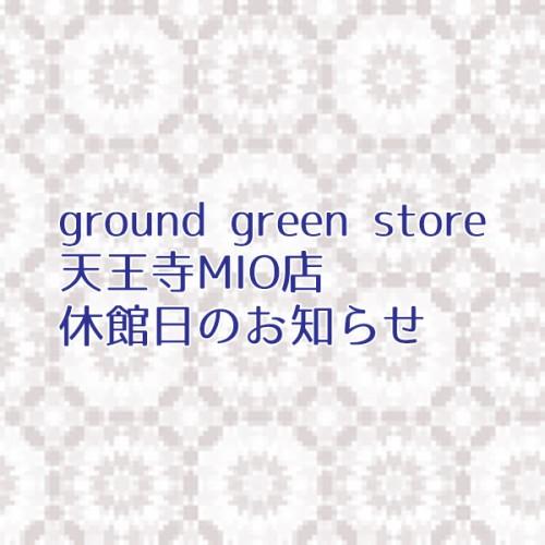 8/24(wed) 天王寺ミオ店 休館日のお知らせ