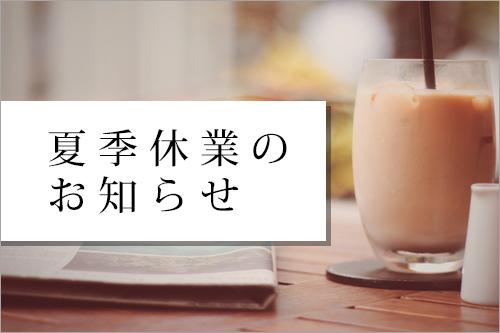 本社 夏季休業のお知らせ