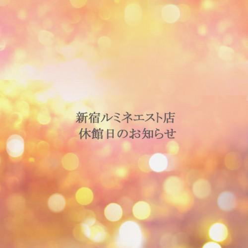 8/22(mon) 新宿ルミネエスト店休館日のお知らせ