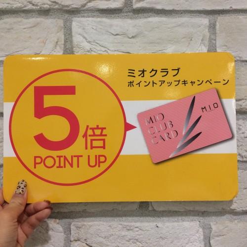 天王寺ミオ5倍ポイントアップキャンペーンのお知らせ