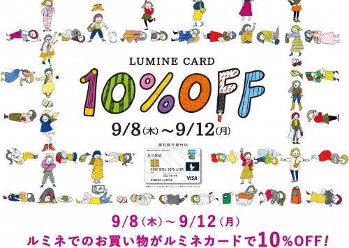 9/8(thu)~9月12日(mon)ルミネカード10%OFF☆