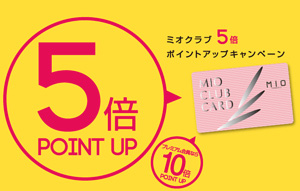 10 /27 (thu)~10/30(sun) MIOクラブカード5倍アップキャンペーン実施!