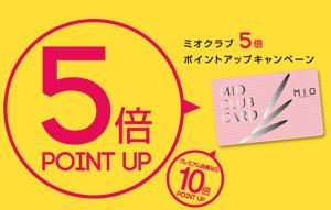 3/17(fri)~3/20(mon)ミオクラブ5倍ポイントアップキャンペーン開催!!