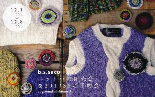 """12月1日(木)~12月8日(木) """"b.s.saco"""" 2017S/Sご予約会 & 即売会のお知らせ"""