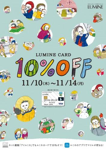 11/10(thu)~11/14(mon)ルミネカード10%OFF☆