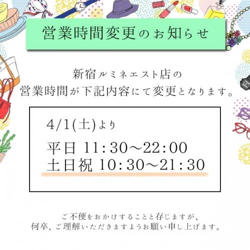 ground green store 新宿ルミネエスト店|営業時間変更のお知らせ