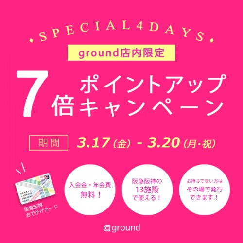 3/17(金)~3/20(月) ground西梅田店ポイント7倍フェア開催