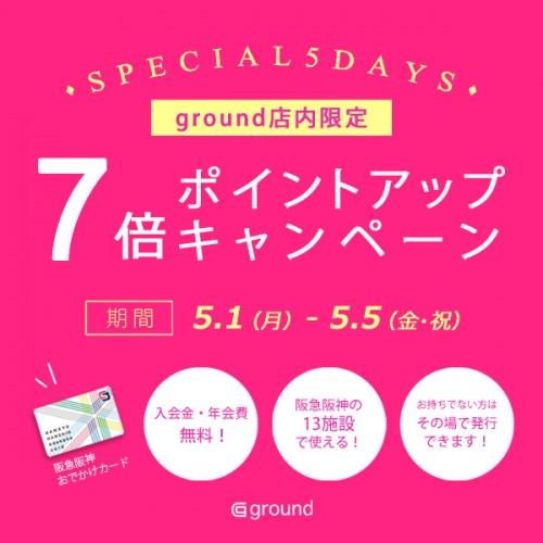 5/1(月)~5/5(金・祝) ground西梅田店ポイント7倍フェア開催