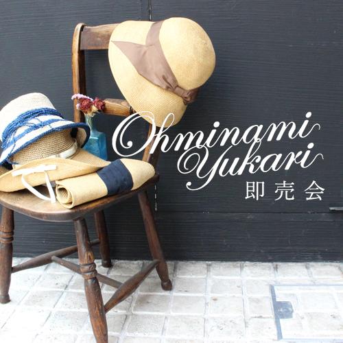 ohminami yukariイベントのお知らせとVIOLAd'OROのカゴバッグ